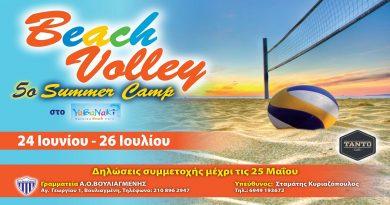5o Summer Camp Beach Volley γυναικών.
