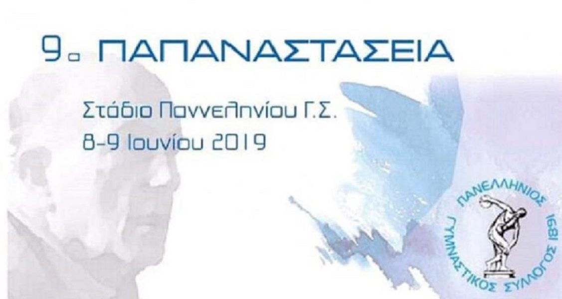 Παπαναστάσεια 2019 -Πανελλήνιος Γ.Σ.
