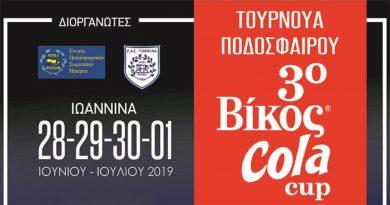 Στο 3ο Βίκος Cola Cup η Κ15 ποδοσφαίρου