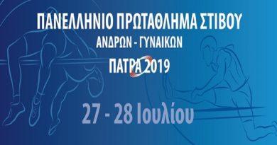 Πανελλήνιο Πρωτάθλημα στίβου Ανδρών-Γυναικών 2019